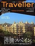 CREA Traveller (クレア・トラベラー) 2010年 01月号 [雑誌]