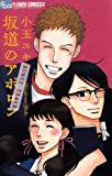 坂道のアポロン BONUS TRACK(10) (フラワーコミックスα)