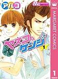 ヤスコとケンジ 1 (マーガレットコミックスDIGITAL)