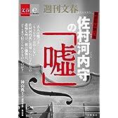 徹底取材第3弾 佐村河内守の「嘘」【文春e-Books】