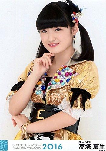 AKB48 公式生写真 グループリクエストアワー 2016 ランダム 【高塚夏生】