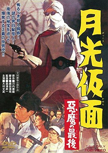 月光仮面 悪魔の最後 [DVD]