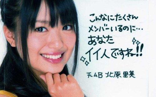 AKB48希少限定美品メッセージ入推し認定証 北原里英