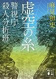 虚空の糸 警視庁殺人分析班 (講談社文庫)