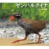 ヤンバルクイナ: 世界中で沖縄にしかいない飛べない鳥 (小学館の図鑑NEOの科学絵本)