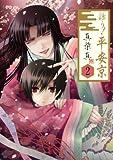 詠う!平安京(2) (Gファンタジーコミックス)