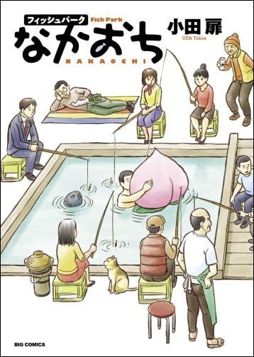 フィッシュパークなかおち (ビッグ コミックス)