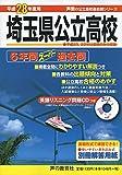 埼玉県公立高校 28年度用―声教の公立高校過去問シリーズ