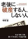 老後に破産する人、しない人 (中経出版)