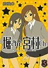 堀さんと宮村くん 第5巻 2010年02月22日発売