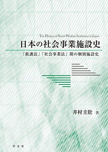 日本の社会事業施設史:「救護法」「社会事業法」期の個別施設史