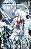 マギ 18 (少年サンデーコミックス)