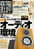 家電批評 2010年 02月号 [雑誌]