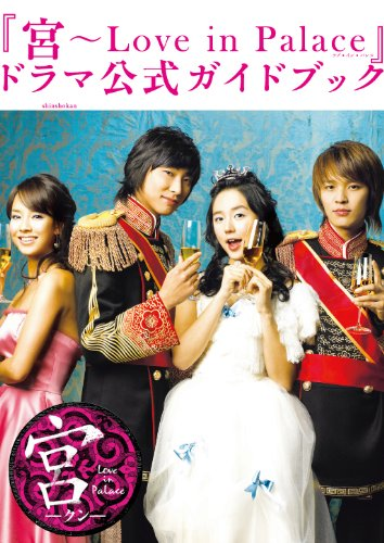 『宮~Love in Palace』ドラマ公式ガイドブック -