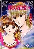 アナトゥール星伝(3) 銀の星姫(下) (講談社X文庫―ホワイトハート)