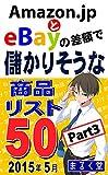 Amazon.jpとebayの差額で儲かりそうな商品リスト50 Part3 2015年5月