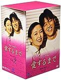 リュ・シウォン 愛するまで パーフェクトBOX Vol.2 [DVD]