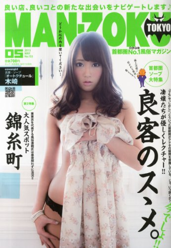 MAN-ZOKU (マンゾク) 2013年 05月号 [雑誌]