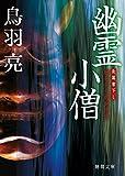 幽霊小僧: 極楽安兵衛剣酔記 (徳間文庫)
