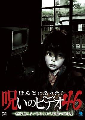ほんとにあった!呪いのビデオ46 [DVD]