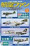 航空ファンセレクト 10個入 BOX