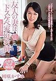 友人の妻はドスケベ家庭教師 岡咲かすみ VENUS [DVD]