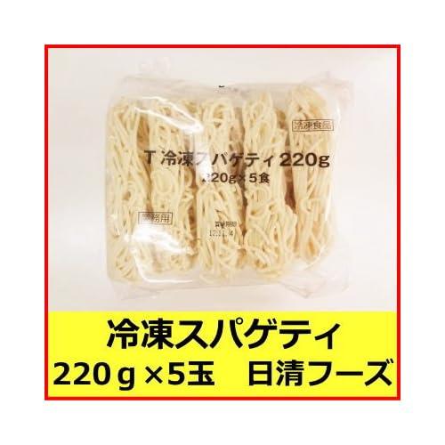 【日清フーズ】 冷凍スパゲティ(220g×5玉入×1袋)