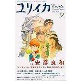 ユリイカ2007年9月号 特集=安彦良和 『アリオン』から『機動戦士ガンダム THE ORIGIN』まで
