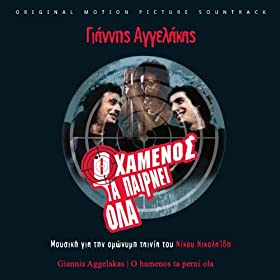 O Hamenos ta Perni Ola (Original Motion Picture Soundtrack)