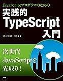 JavaScriptプログラマのための 実践的TypeScript入門