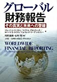 グローバル財務報告―その真実と未来への警鐘