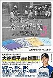 野球ノートに書いた甲子園3