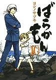 ばらかもん(10) (ガンガンコミックスONLINE)