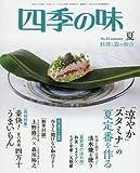 四季の味 2016年 07 月号 [雑誌]