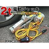 車用/電動工具/女性に優しい/電動ジャッキ/2t/YSCT-EJ20