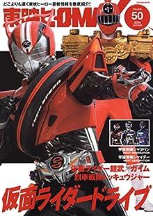 東映ヒーローMAX Vol.50 (タツミムック)