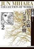 ビリーの森ジョディの樹 (2) (白泉社文庫)