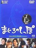まぐろのしっぽ[DVD]