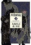 木島日記 下<木島日記> (角川コミックス・エース)