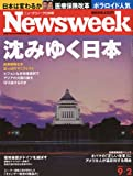 Newsweek (ニューズウィーク日本版) 2009年 9/2号 [雑誌]