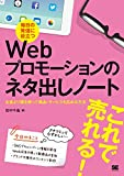 毎日の発信に役立つWebプロモーションのネタ出しノート