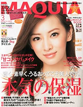 MAQUIA magazine 2014 March issue with Keiko Kitagawa on the cover