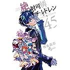 絶対可憐チルドレン(45) (少年サンデーコミックス)