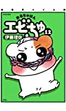 ぱあふぇくと版 おるちゅばんエビちゅ : 12 (アクションコミックス)