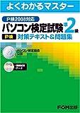 パソコン検定試験(P検)準2級 対策テキスト&問題集 P検2008対応