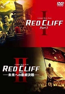 【初回生産限定】レッドクリフ Part I & II DVDツインパック
