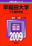 早稲田大学(文化構想学部) [2009年版 大学入試シリーズ]