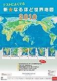 テストによく出る 新・なるほど世界地図 2010年カレンダ-
