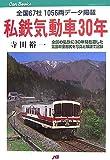 私鉄気動車30年―全国67社1056両データ掲載 (JTBキャンブックス)