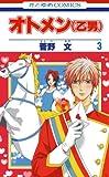 オトメン(乙男) 3 (花とゆめコミックス)